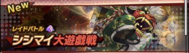 【ドラガリ攻略】正月レイド「シシマイ大遊戯戦」の攻略法【ドラガリアロスト】