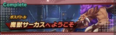 【ドラガリ攻略】ボスバトル「魔獣サーカスへようこそ」攻略【ドラガリアロスト】