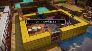 【ドラクエビルダーズ2】リゾートスパ・ミュージックホールの作成方法【DQB2】