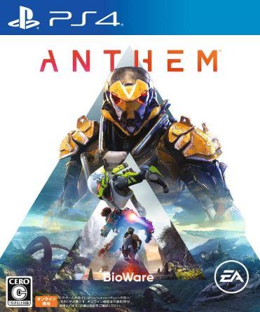 【Anthem(アンセム)】メタスコアは微妙?海外レビュー・評価まとめ!