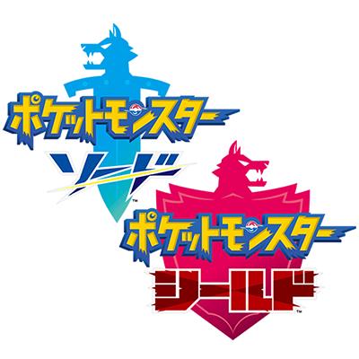 【ポケモン ソード&シールド】最新攻略 完全まとめ!