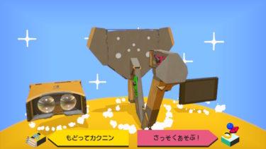 【ニンテンドーラボVRキット】風Toy-con・ゾウToy-conの遊びや仕組みなどを解説!