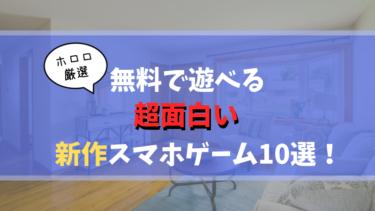 <2019年>無料で楽しめる「新作おすすめゲームアプリ」TOP10!