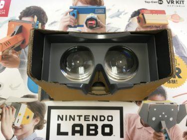 【ニンテンドーラボVR】VRゴーグル・カメラToy-conの遊びや仕組みなどを解説!【画像あり】