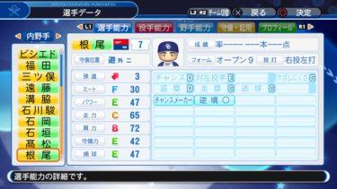 【パワプロ2018】2019年セ・リーグ期待のルーキーの選手データを公開!