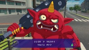 【妖怪ウォッチ4】Sランク妖怪「赤鬼・青鬼・はまはげ」の出現方法まとめ!