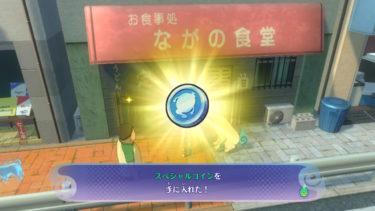 【妖怪ウォッチ4】スペシャルコインの入手方法・効果・ガシャの中身の違い