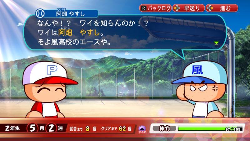 プロ 野球 サクセス switch 実況 パワフル