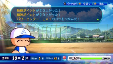 【パワプロSwitch】投手実技・野手実技練習のもらえる特殊能力や経験点【サクセス】