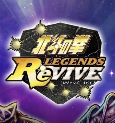 【新作アプリ】北斗の拳 LEGENDS ReVIVEの配信日や事前登録、最新情報を紹介
