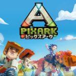 【Pix ARK】最新攻略 完全まとめ!【ピックスアーク】