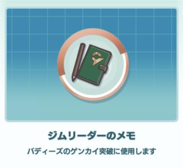 【ポケモンマスターズ】効率的なジムリーダーのメモの集め方・使い道など!