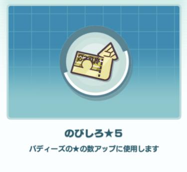 【ポケモンマスターズ】ひきかえ券Aの効率のいい入手方法・のびしろ☆5の使い道など!