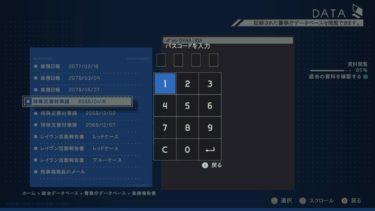 【アストラルチェイン】警視庁データベースのパスワード解除方法まとめ!