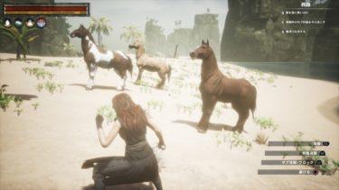 【コナンアウトキャスト】3種の仔馬の入手場所・育成方法や乗り方