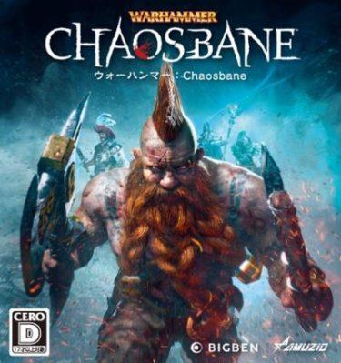 【ウォーハンマー Chaosbane】裏技・エラーやバグの解決法・小技・小ネタ情報