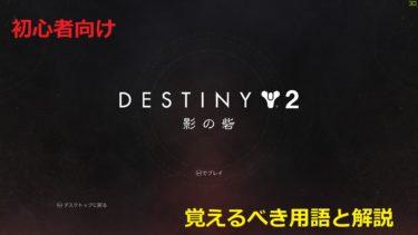 【Destiny2】初心者が覚えるべきゲーム特有の用語と解説【デスティニー2】