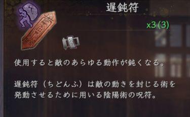 【仁王2】難易度が激減する最強陰陽術3選まとめ!