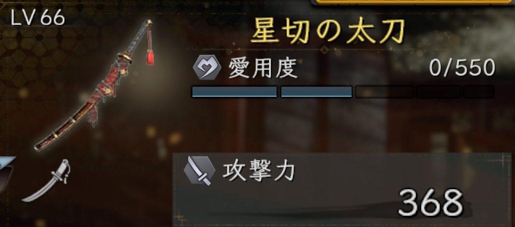 スキル 仁王 2 武器