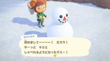 【あつまれ どうぶつの森】雪だるま作りを成功させる方法・報酬まとめ!