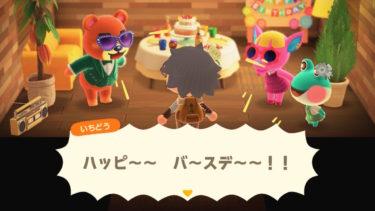 【あつまれ どうぶつの森】誕生日イベントの発生条件・もらえる物