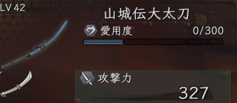 仁王2 大太刀 おすすめ装備