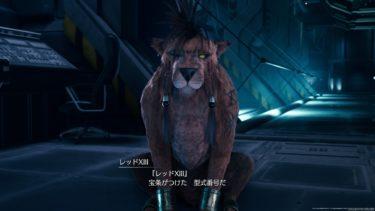 【FF7R】レッドXIIIの加入条件・操作性や強さなど!【ファイナルファンタジーⅦ リメイク】