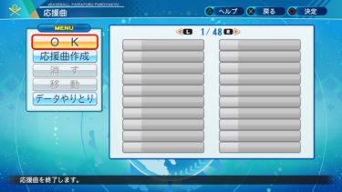 【パワプロ2020】応援歌パスワードの情報・質問掲示板