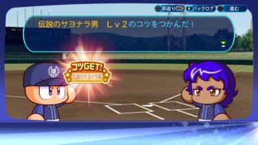 【パワプロ2020】野手の金特(超特殊能力)の効果・下位能力一覧!