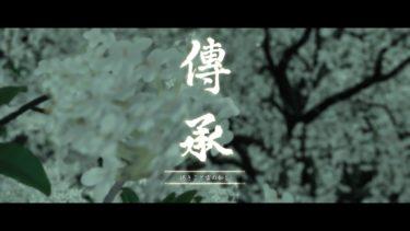 【ゴーストオブツシマ】伝承の奥義『紫電一閃』習得方法・伝承の攻略法まとめ!