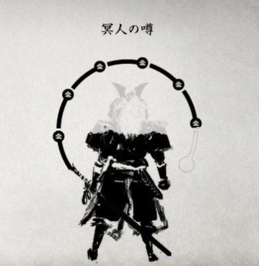 【ゴーストオブツシマ】冥人の噂を広める方法・ランク別の報酬