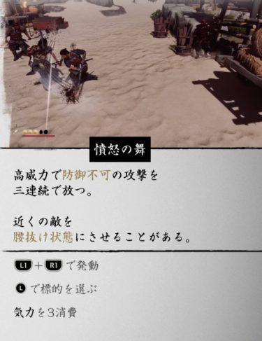 【ゴーストオブツシマ】伝承の奥義「憤怒の舞」習得方法・伝承の攻略法