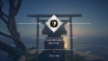 【ゴーストオブツシマ】自動回復「大国主神の護符」入手方法・連岩神社への到達方法を解説!