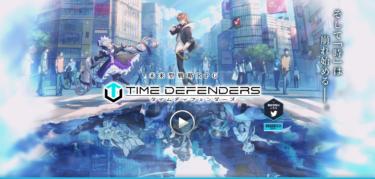 【事前登録受付中!】未来型戦略RPG TIME DEFENDERS -タイムディフェンダーズ- 事前登録者数 10万人 突破!
